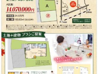 IIKEN HOUSE 三輪9丁目 売り土地情報!
