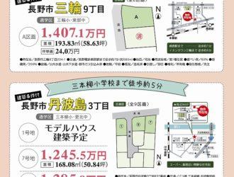 IIKEN HOUSE 長野市丹波島売り土地情報!!