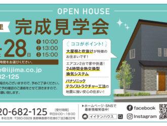 長野市川中島町今里で完成見学会を開催しました♪