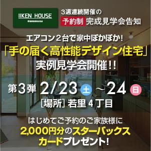 長野市若里4丁目で予約制完成見学会を開催します!