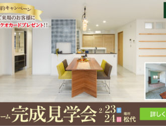 長野市松代町城東にてリフォーム実例見学会を開催します!