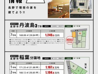 IIKEN HOUSE 売り土地情報