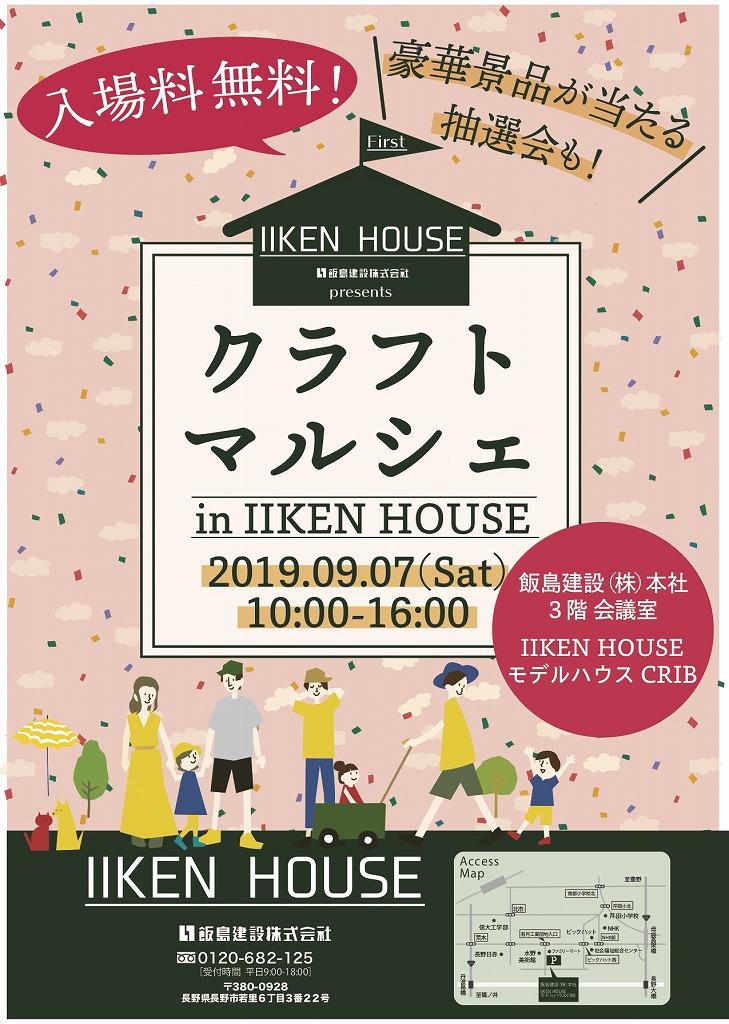 「クラフトマルシェ in IIKEN HOUSE」を開催します!