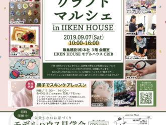 失敗しないお家づくり「モデルハウス見学会」を開催します!