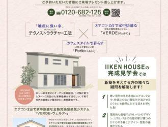 長野市若里1丁目で完成見学会を開催します!