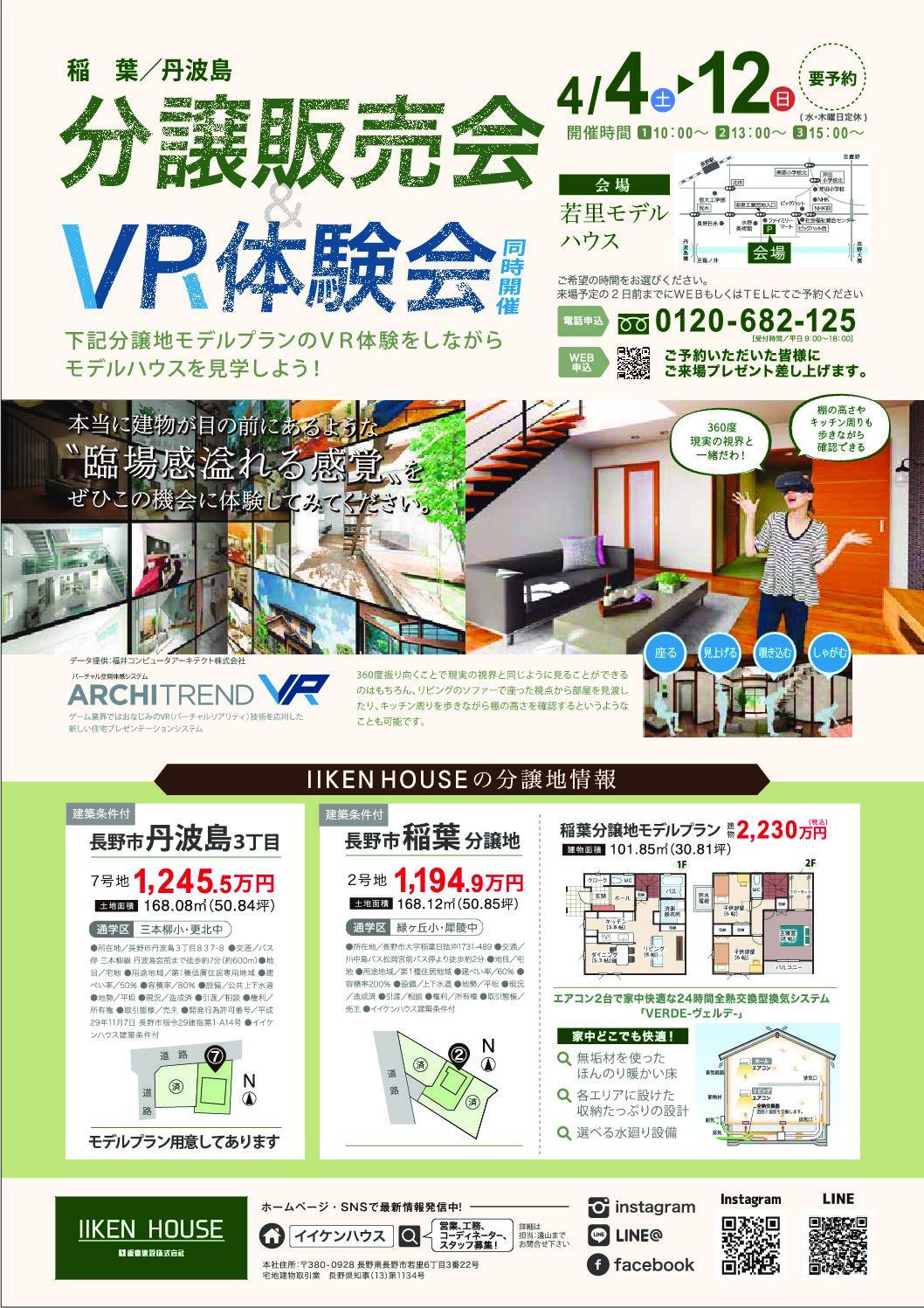 VR体験会を開催します!
