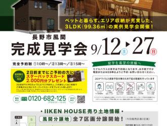 長野市風間で完成見学会を開催しました!