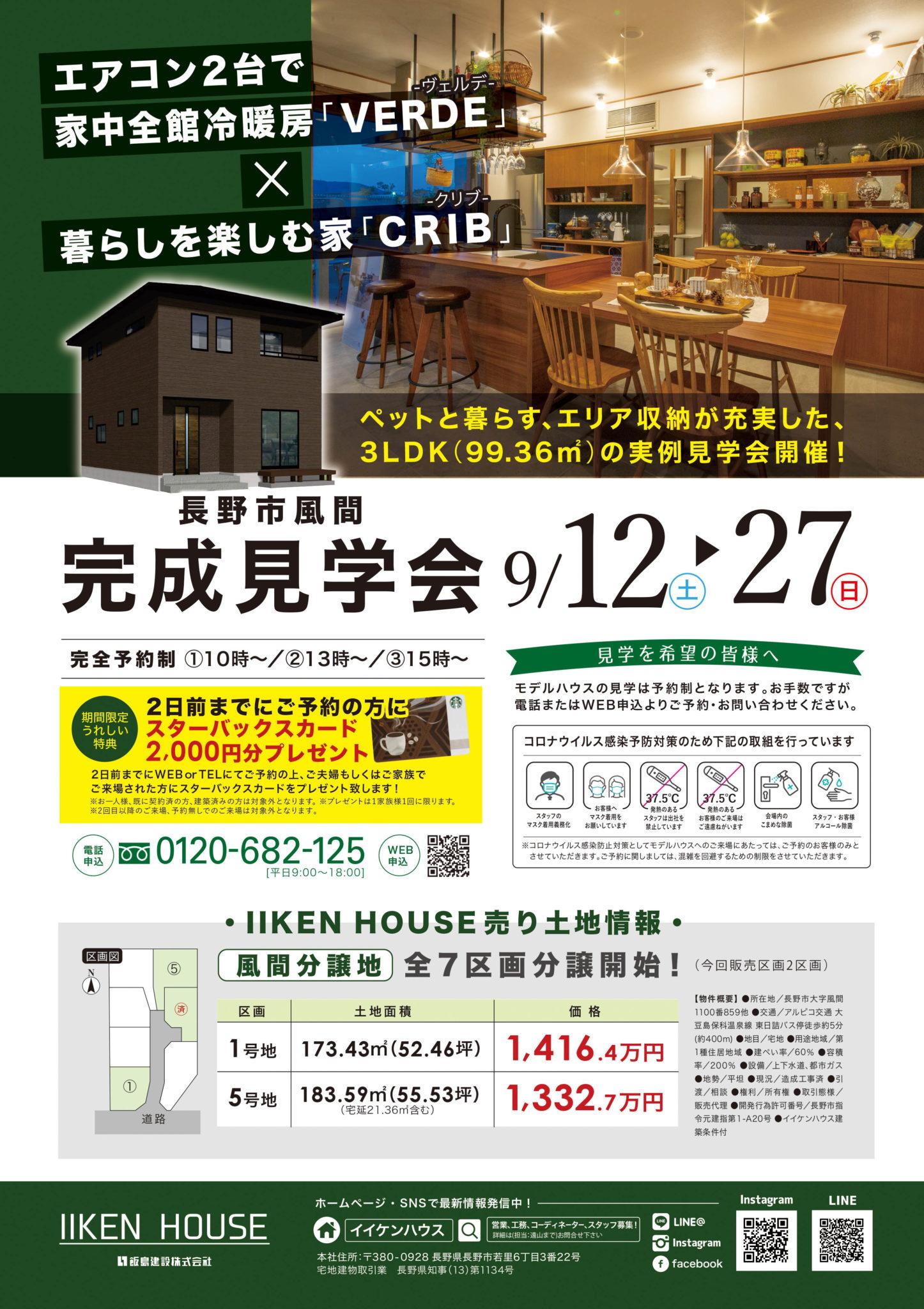 長野市風間で完成見学会を開催します!