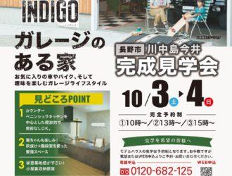 長野市川中島町今井で完成見学会を開催します!
