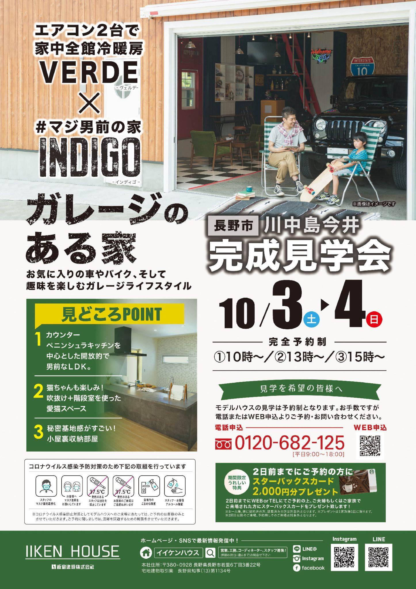 長野市川中島町今井で完成見学会を開催しました!