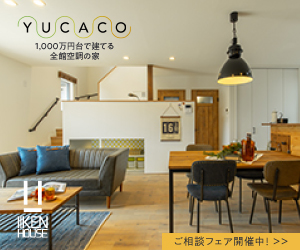 全館空調の家「YUCACO」ご相談フェア開催中です!