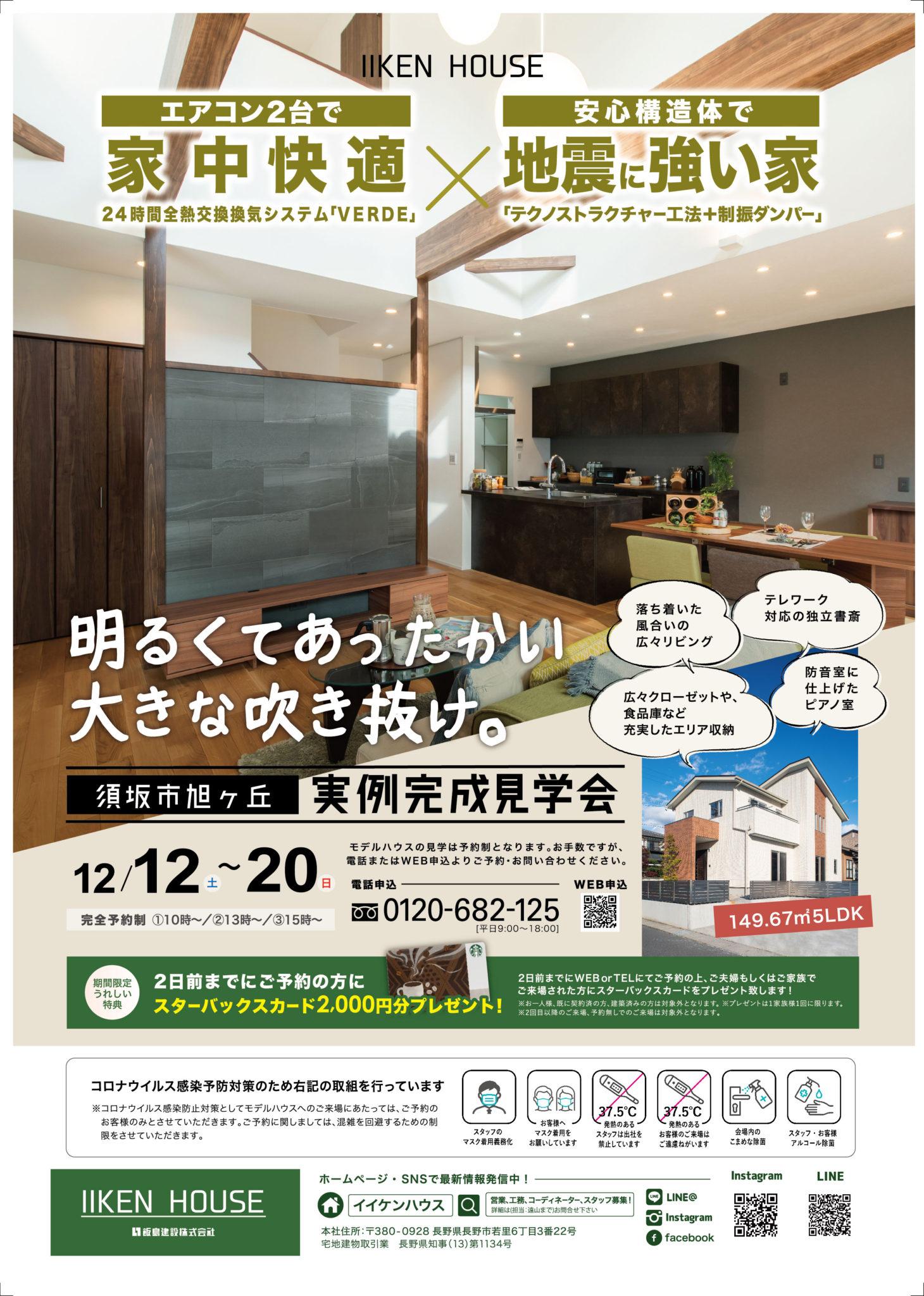須坂市旭ヶ丘で完成見学会開催しました