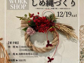 WORK SHOP「SHIMENAWA」開催のお知らせ
