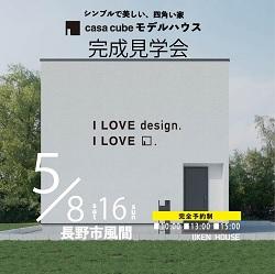 「シンプルで美しい四角いお家」ミニマムスタイルの規格型デザイン住宅見学会
